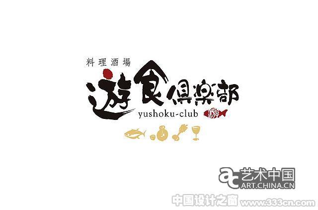 日本平面设计师创意字体logo