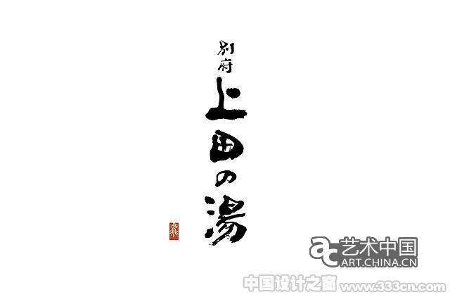 日本平面設計師創意字體logo
