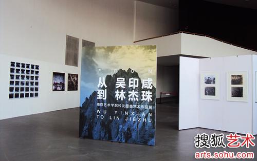 全国视觉传达教育论坛设计系列展在南艺开幕