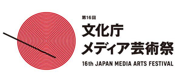 """第16届日本""""文化厅媒体艺术节""""logo"""
