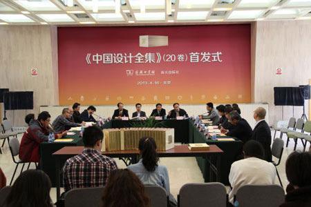 《中国设计全集》出版弥补中国设计学史空白(转)