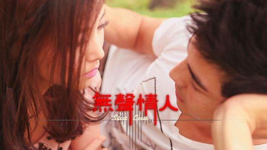 辛晓琪剧情版MV 无声情人 超清完整版