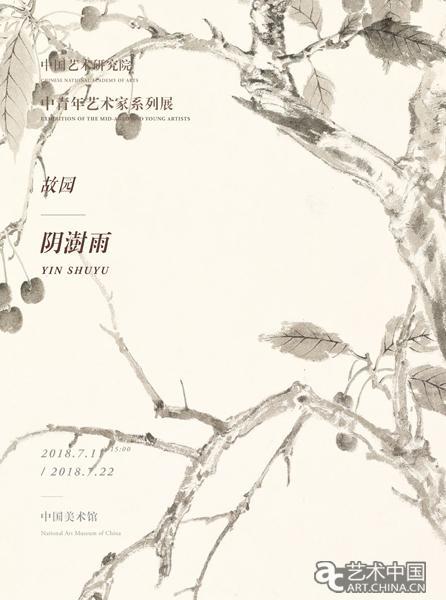 故园——阴澍雨作品展