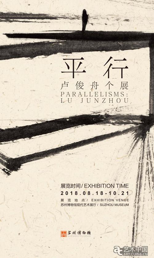 平行——卢俊舟个展