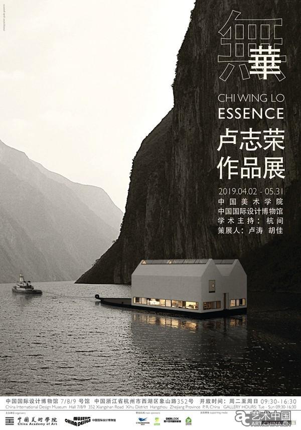 无华——卢志荣作品展