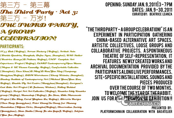 展览时间:2011年1月9日1月30日 展览地点:站台中国 策展人:毕月 承办机构:站台中国暨BAO工作室 艺术家: 8633 Link (北京),箭厂空间(北京), Arthub Asia (Davide Quadrio乐大豆,曼谷; Defne Ayas,上海), BAO 工作室(Beatrice Leanza毕月/李鼐含;北京), 联合现场CAEP - Complete Art Experience Project (北京),ChART Contemporary/样板间 (Megan and