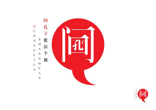 孔子头像logo