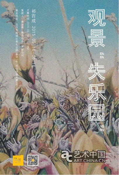 """观景""""失乐园""""——祁百成绘画作品展"""