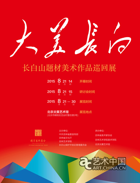 承办单位:吉林省美术家协会  吉林艺术学院 美术学院  北京炎黄艺术馆