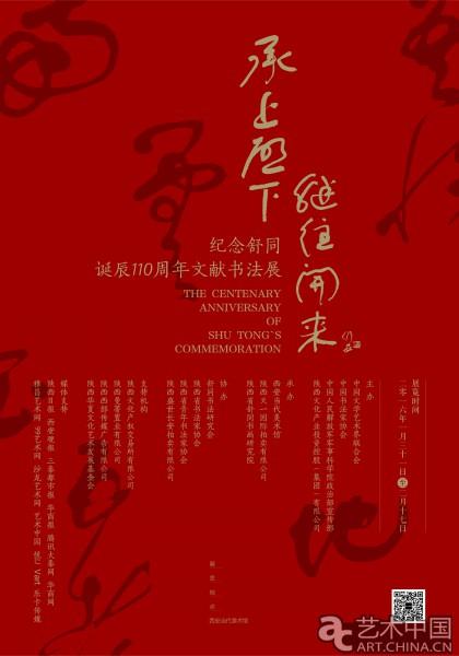 """被毛泽东同志誉为""""红军书法家"""",""""军中一支笔""""的舒同同志诞辰110周年"""
