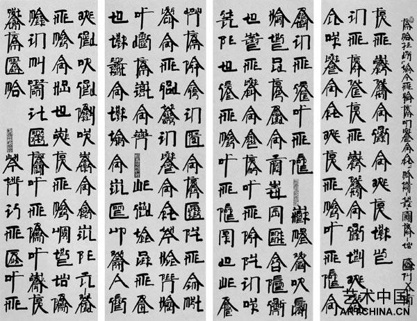 当代书法家的兰亭序真�zj�9�!yi)�f_[转载]书法家,现代艺术家与前卫艺术家