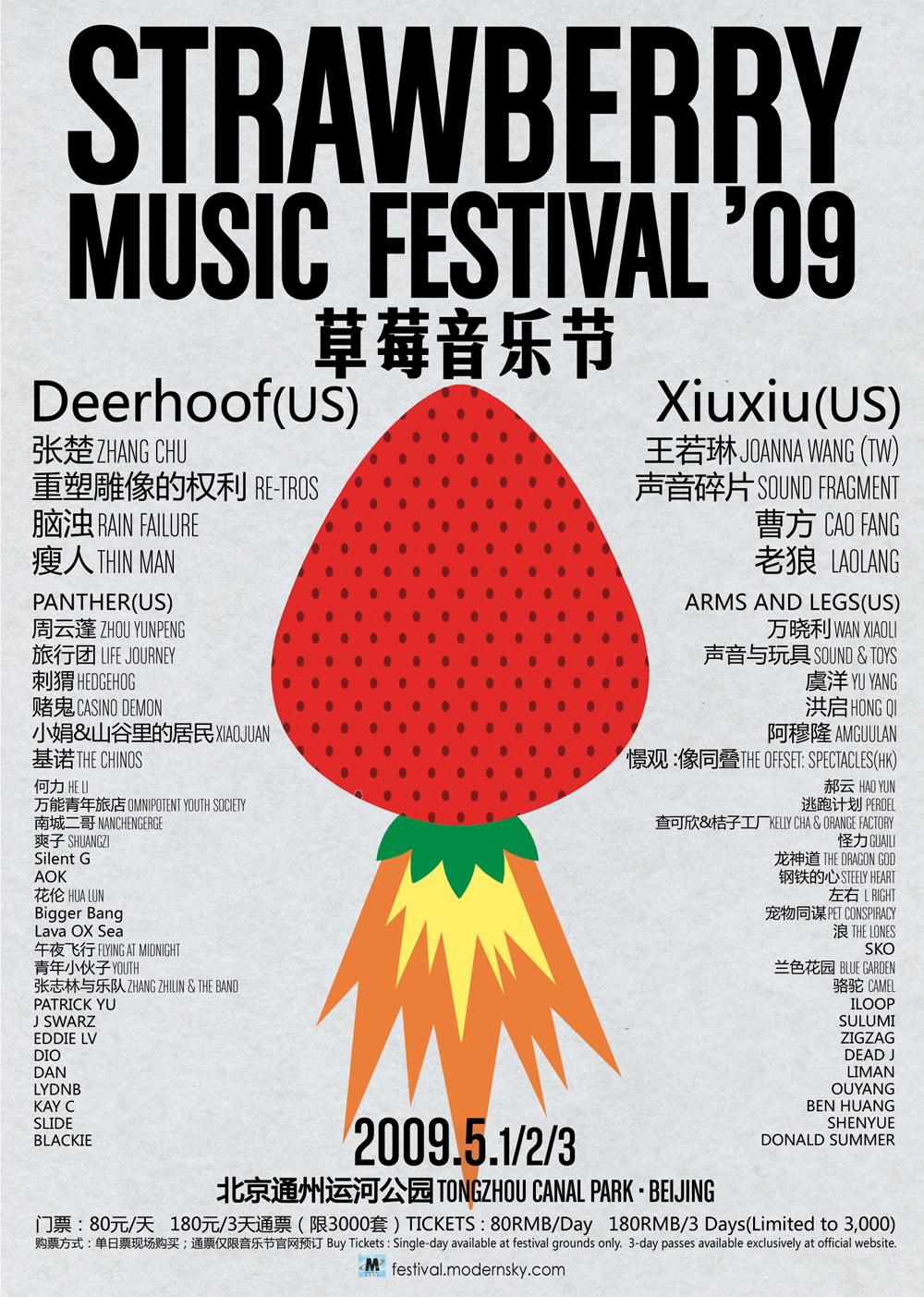 军事资讯_2009草莓音乐节艺人名单及演出安排_舞台_艺术中国
