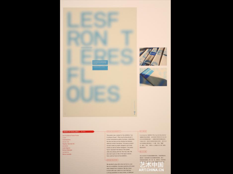 现代国际海报设计展