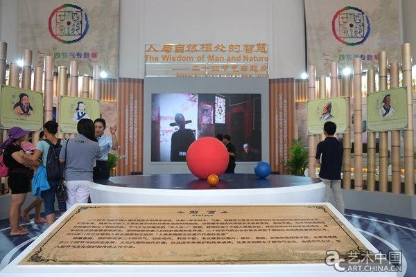 《人与自然相处的智慧――二十四节气专题展》全国农展馆开幕