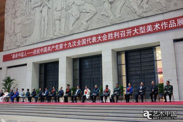 """庆祝党的十九大胜利召开大型美术作品展——二十一幅作品绘""""最美中国人"""""""