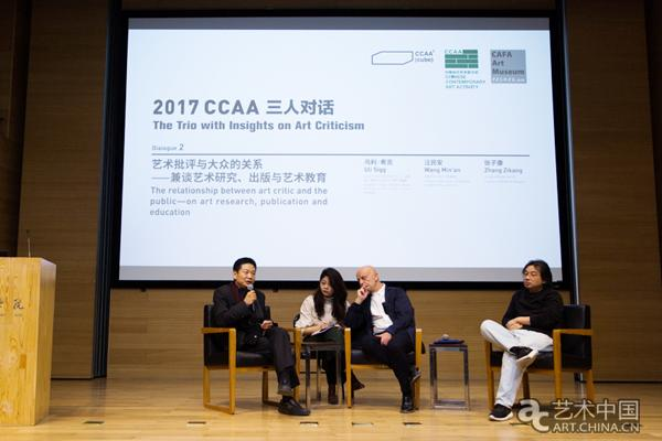 2017CCAA三人对话 嘉宾:张子康、乌利·希克、汪民安