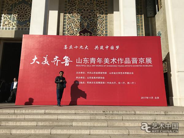 大美齐鲁·山东青年美术作品 晋京展民族文化宫开幕