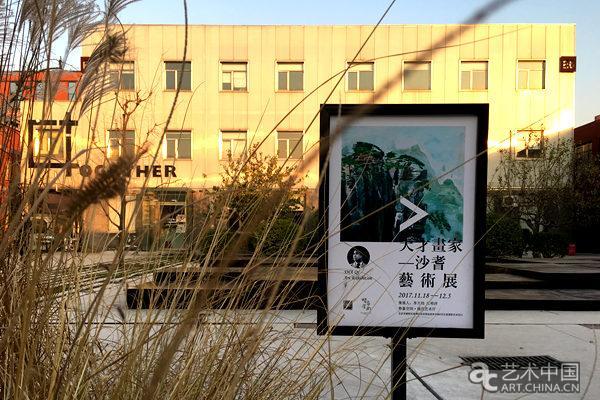 《天才画家——沙耆》展览在位于北京高碑店的势象空间拉开帷幕