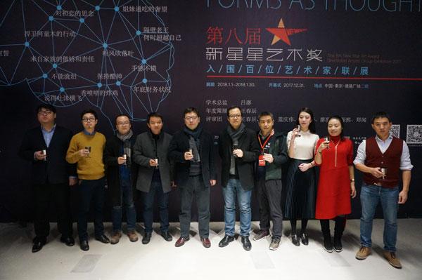 2017第八届新星星艺术奖终评会议在南京德基美术馆举行