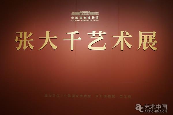 """""""张大千艺术展""""在我国国家博物馆开幕"""