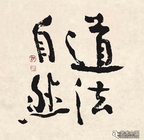 道法自然——吴自然书法作品展在吉林艺术学院开幕