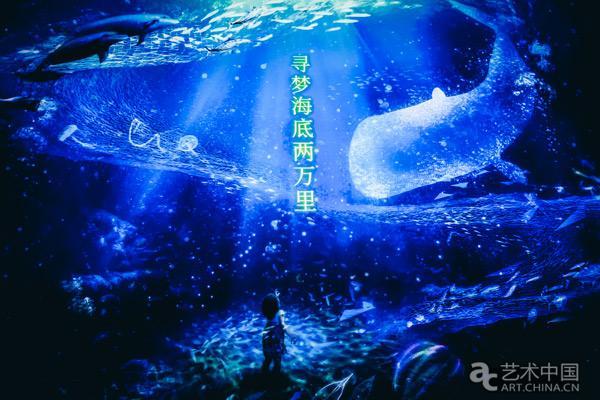 清凉一夏:深海之光沉浸式艺术展带你畅游海底两万里