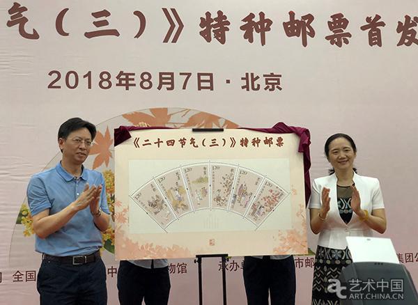 《二十四节气(三)》特种邮票公开首发