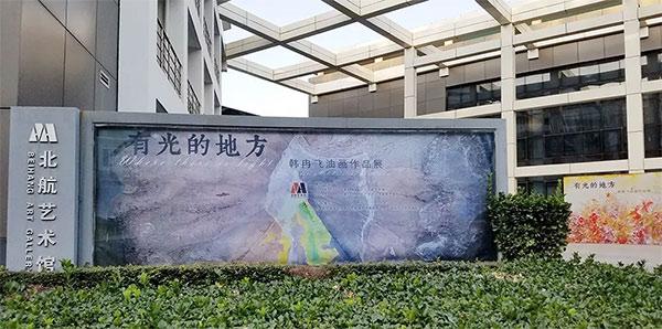 """北航艺术馆推出""""有光的地方""""韩冉飞油画作品展"""