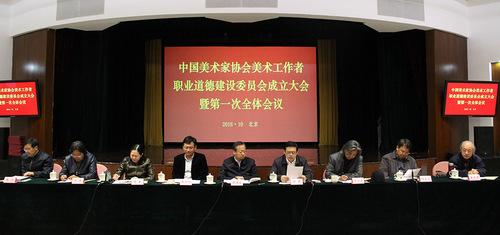 中国美协美术工作者职业道德建设委员会在京成立