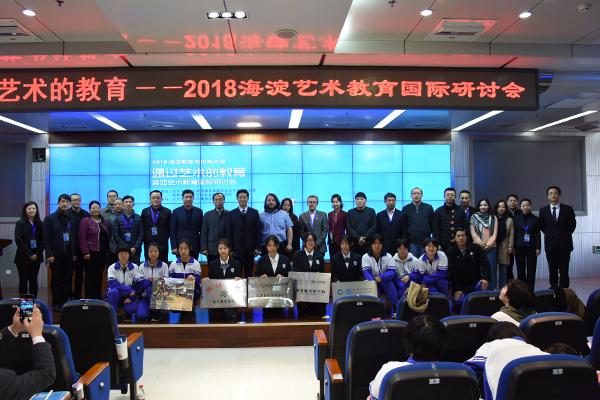 2018年海淀艺术教育国际研讨会在京举行