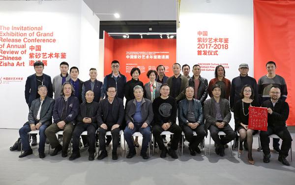 《中国紫砂艺术年鉴2017-2018》首发仪式于2018上海艺博会举行