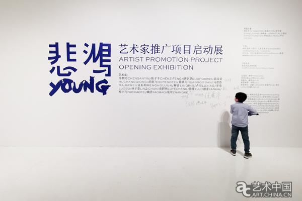 以大师之名搭建青年艺术平台 悲鸿YOUNG艺术家推广项目启动