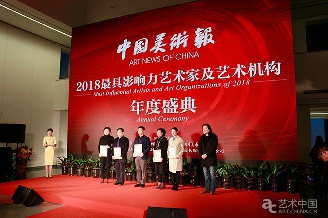《中国美术报》2018年度最具影响力艺术家及艺术机构在京揭晓