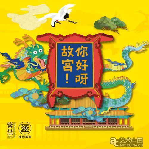 这个春节,《你好呀!故宫》为全国少儿献上文化大餐