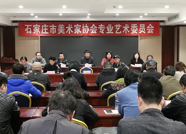 石家庄美术家协会召开会议 举行艺委会聘任仪式