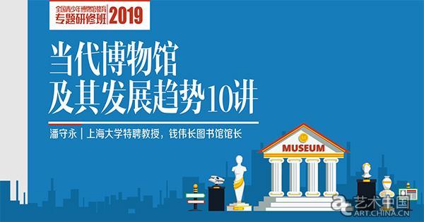 首期全国青少年博物馆教育专题研修班成功开启_ 艺术中国