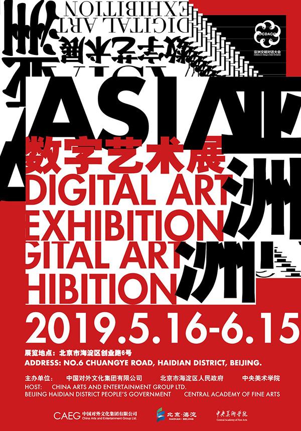 """重磅!首届""""亚洲数字艺术展""""在京开幕!"""
