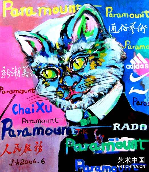 美术画展pop海报手绘