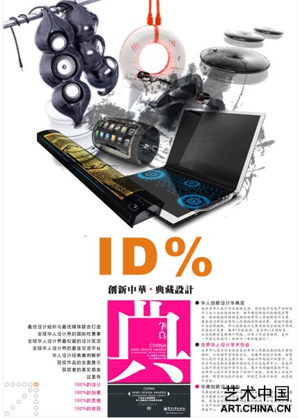 电子创新设计作品