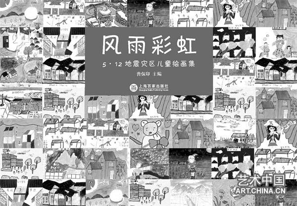 """""""风雨彩虹——5·12地震灾区儿童绘画展""""以""""我的家乡"""