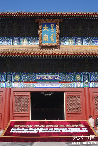 第三届北京国际书法双年展开幕 - 苏泽立 - 苏泽立的博客