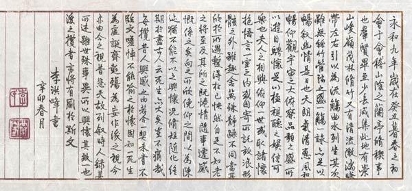 六年级田字格里生字的字体是哪一种图片